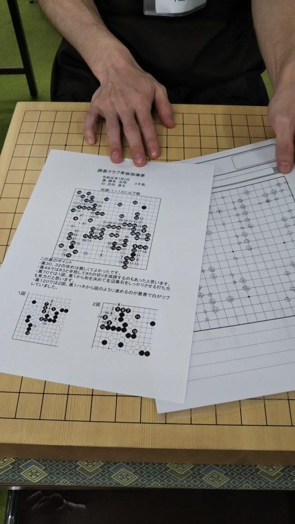 棋譜添削画像