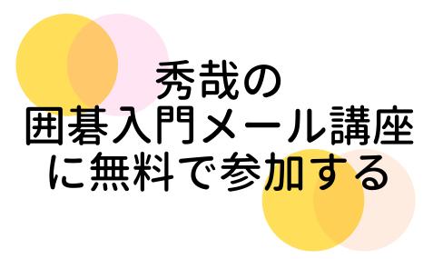 囲碁入門メール講座