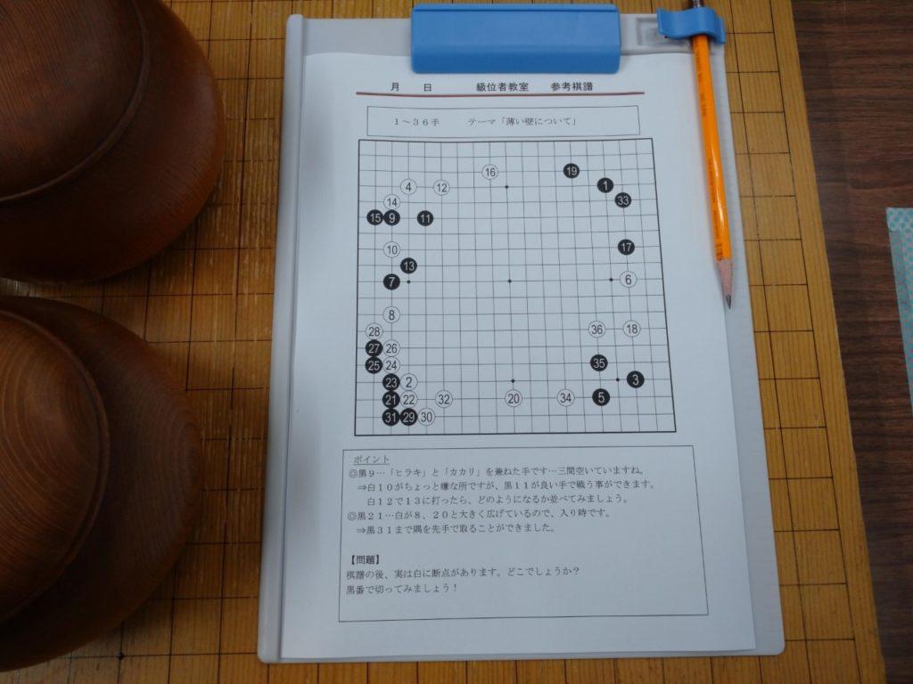 教室の教材(棋譜)